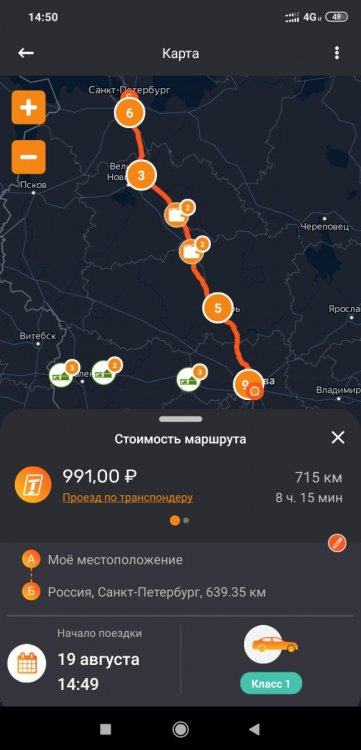 Screenshot_2020-08-19-14-50-21-647_ru.russianhighways.mobile.jpg
